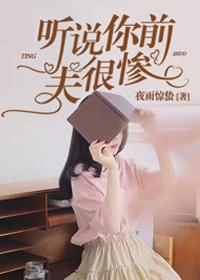 《听说,你前夫很惨》都市言情短篇小说甜文在线免费阅读无广告无弹窗